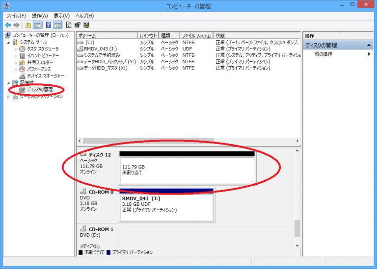 ディスクの管理上の未割り当てのディスク