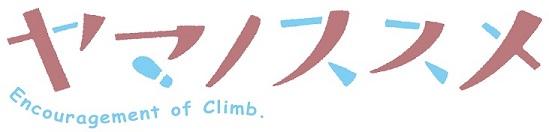 ヤマノススメ ロゴ