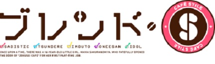 ブレンド・S ロゴ