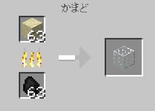 マイクラ ガラス精錬