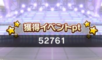52761pt獲得