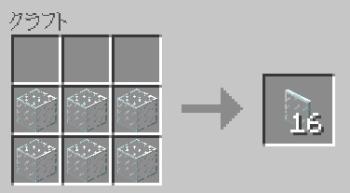 マイクラ 板ガラス作成