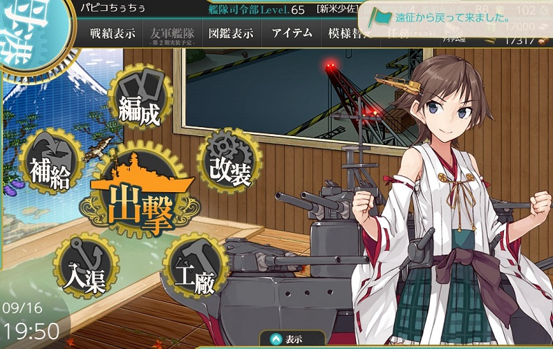 「艦これ」デフォルト画面