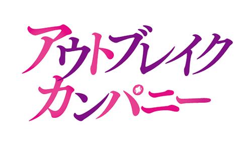 「アウトブレイク・カンパニー」ロゴ