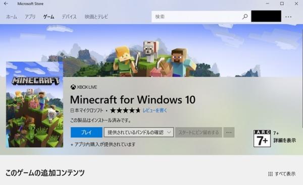 マイクラ Win10版購入