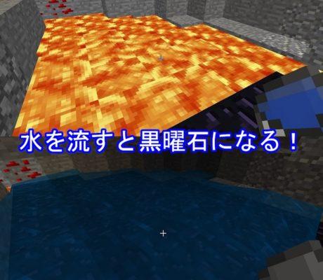 マイクラ 溶岩池対策