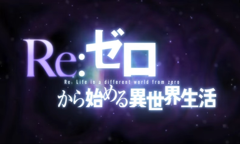 Re:ゼロから始める異世界生活、ロゴ