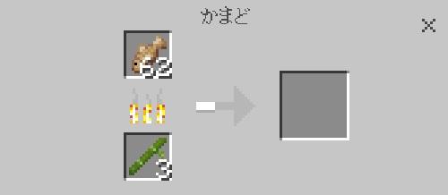 マイクラ 竹燃料