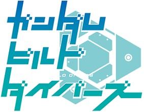 ビルドダイバーズ ロゴ