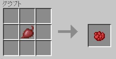 マイクラ 赤色の染料