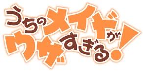 うざメイド ロゴ