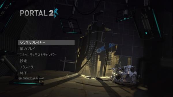 Portal2 メインメニュー