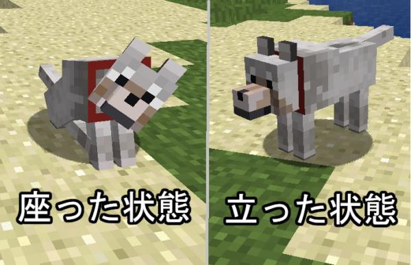 マイクラ オオカミ各モード