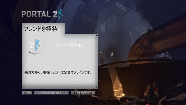 Portal2 ぼっち