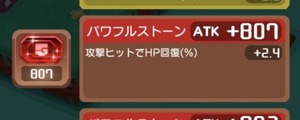 ポケモンクエスト、攻撃ヒットでHP回復のついたPストーン