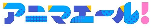 アニマエール ロゴ