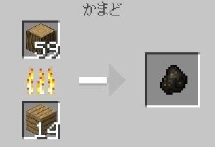 マイクラ かまど木炭