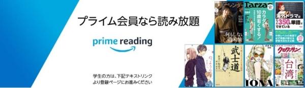 Amazonプライム reading