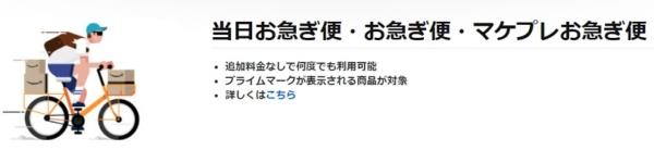 Amazonプライム 配送サービス