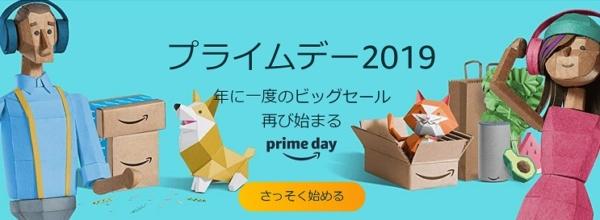 Amazonプライム primeday