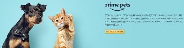 Amazonプライム ペット