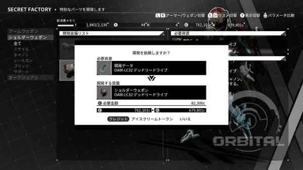 DXM シークレットファクトリー開発