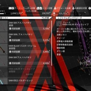 【デモンエクスマキナ】隠し武器の入手方法や注意点について解説