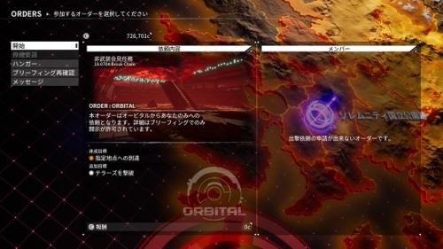 DXM 非武装会見任務