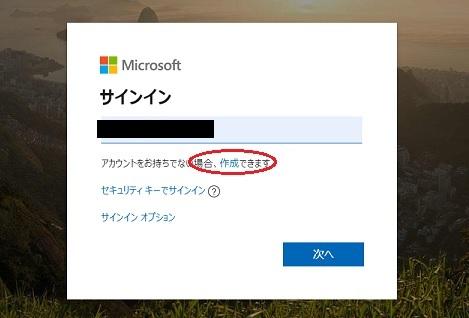 マイクラ msnアカウント作成
