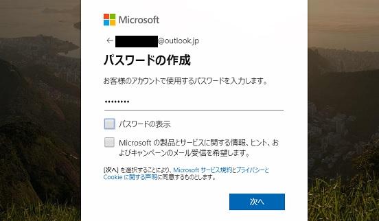 マイクラ msnパスワード設定