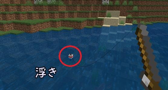 マイクラ 釣りと浮き