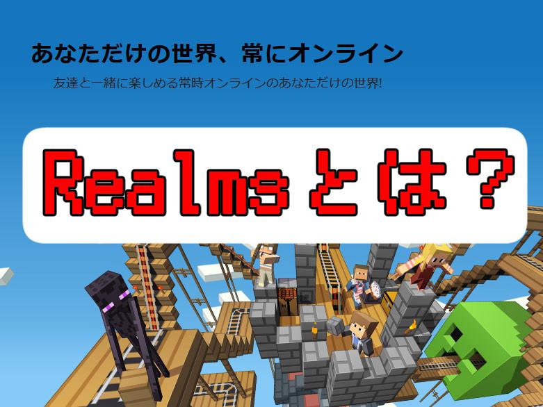 マイクラ Realmsとは?