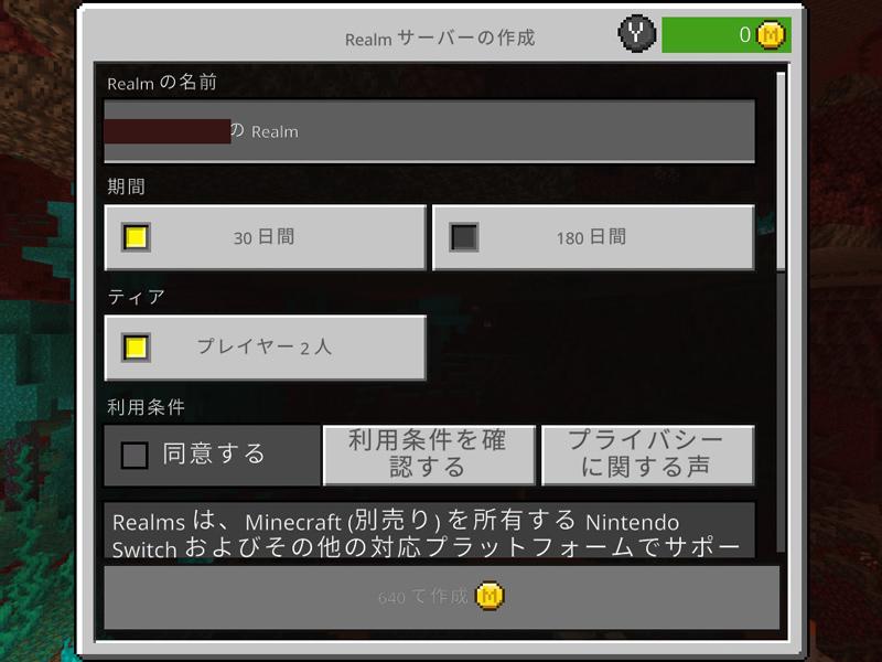 マイクラ Realmsの購入(2人ゲスト)