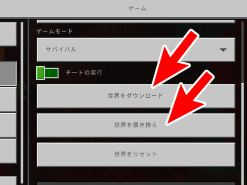 マイクラ Realmsワールドのダウンロード/アップロード
