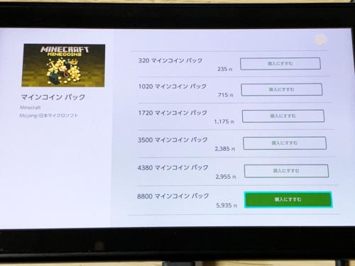 スイッチ マインコインパックの購入画面