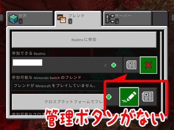 マイクラ オペレーター権限を付与したメンバーの画面