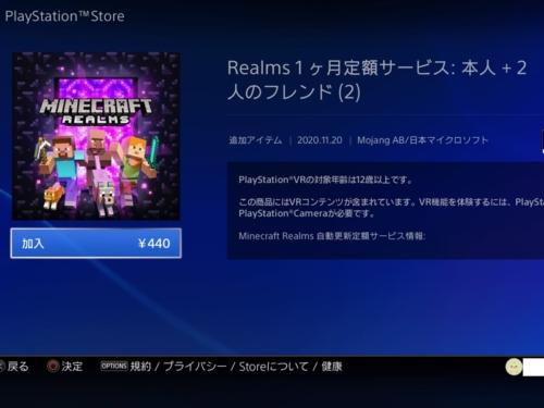 PS4でのRealms購入画面