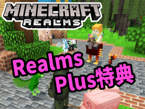 マイクラ Realms Plus特典サムネ