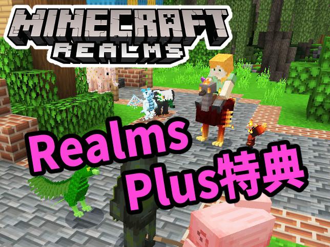 【マイクラ】Realms Plusで使えるコンテンツの説明と紹介
