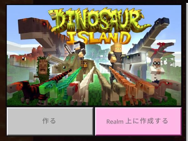 マイクラ 世界テンプレート DINOSAUR ISLAND
